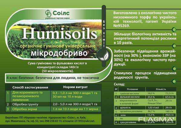 """Микроудобрение """"humisoils""""."""